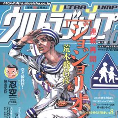 <i>Ultra Jump</i> October 2011