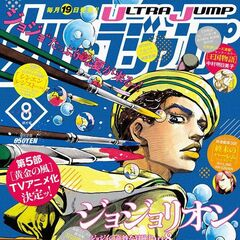 <i>Ultra Jump</i> Август 2018