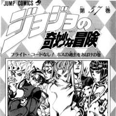 The illustration found in Volume 57