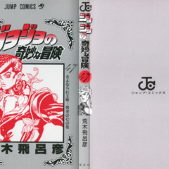 The cover of Volume 47 without the dust jacket