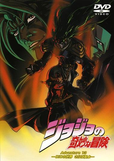 Japanese Volume 13 (OVA)