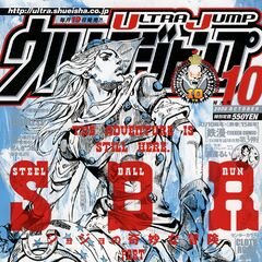 <i>Ultra Jump</i> October 2009