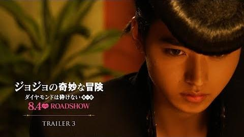 映画『ジョジョの奇妙な冒険 ダイヤモンドは砕けない 第一章』予告3【HD】2017年8月4日(金)公開