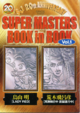 Super Masters Book in Book
