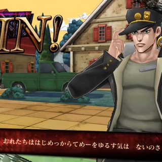 Jotaro on the area clear screen, <i>DR</i>