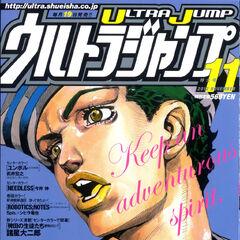 <i>Ultra Jump</i> Ноябрь 2012