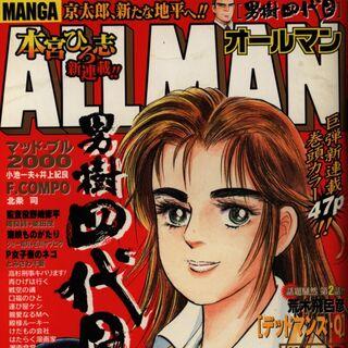 Manga Allman 1999, Issue #13
