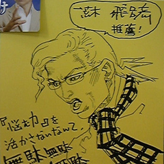 Kang Sang-jung drawn by Araki for release of