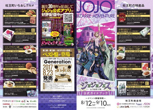 File:JoJoFes Events 002.jpg