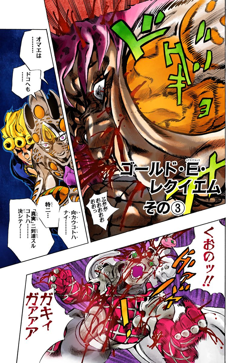 Chapter 588 Cover A