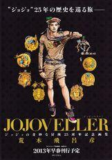 Jojoveller cover