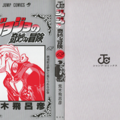 The cover of Volume 62 without the dust jacket