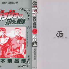 The cover of Volume 41 without the dust jacket