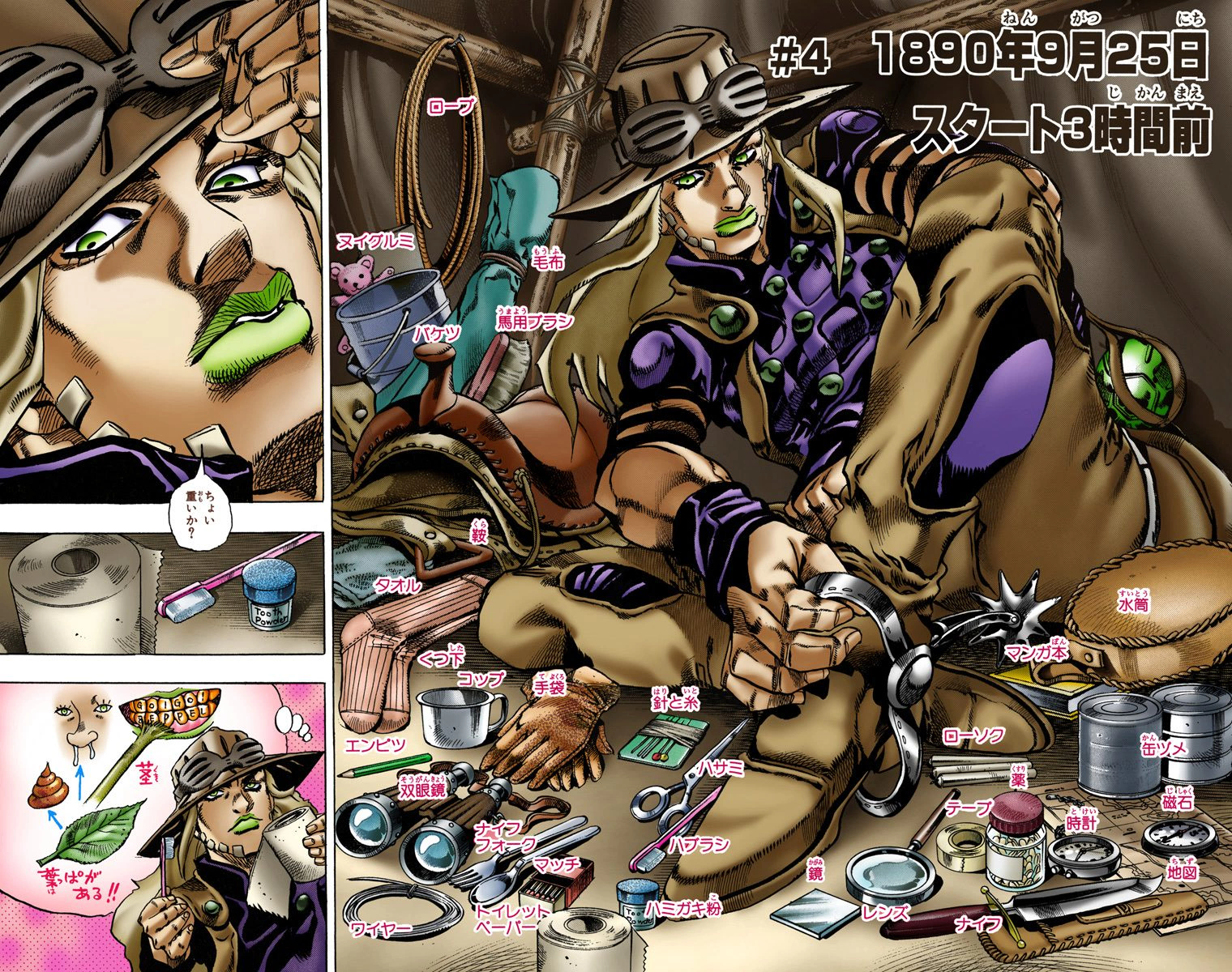 SBR Chapter 4 Cover B