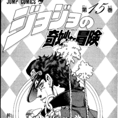 The illustration found in Volume 15