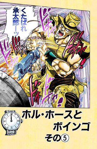 Chapter 221 JoJo s Bizarre Encyclopedia