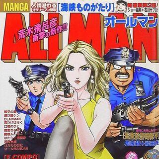 Manga Allman 1999, Issue #12