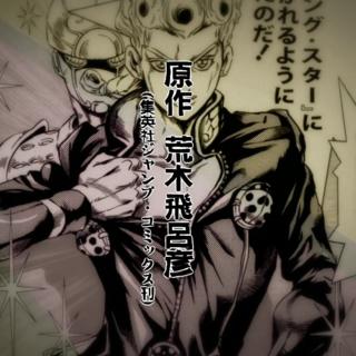 Giorno's signature pose, appearing in Sono Chi no Sadame