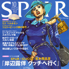 The front page of Spur Magazine made by Araki