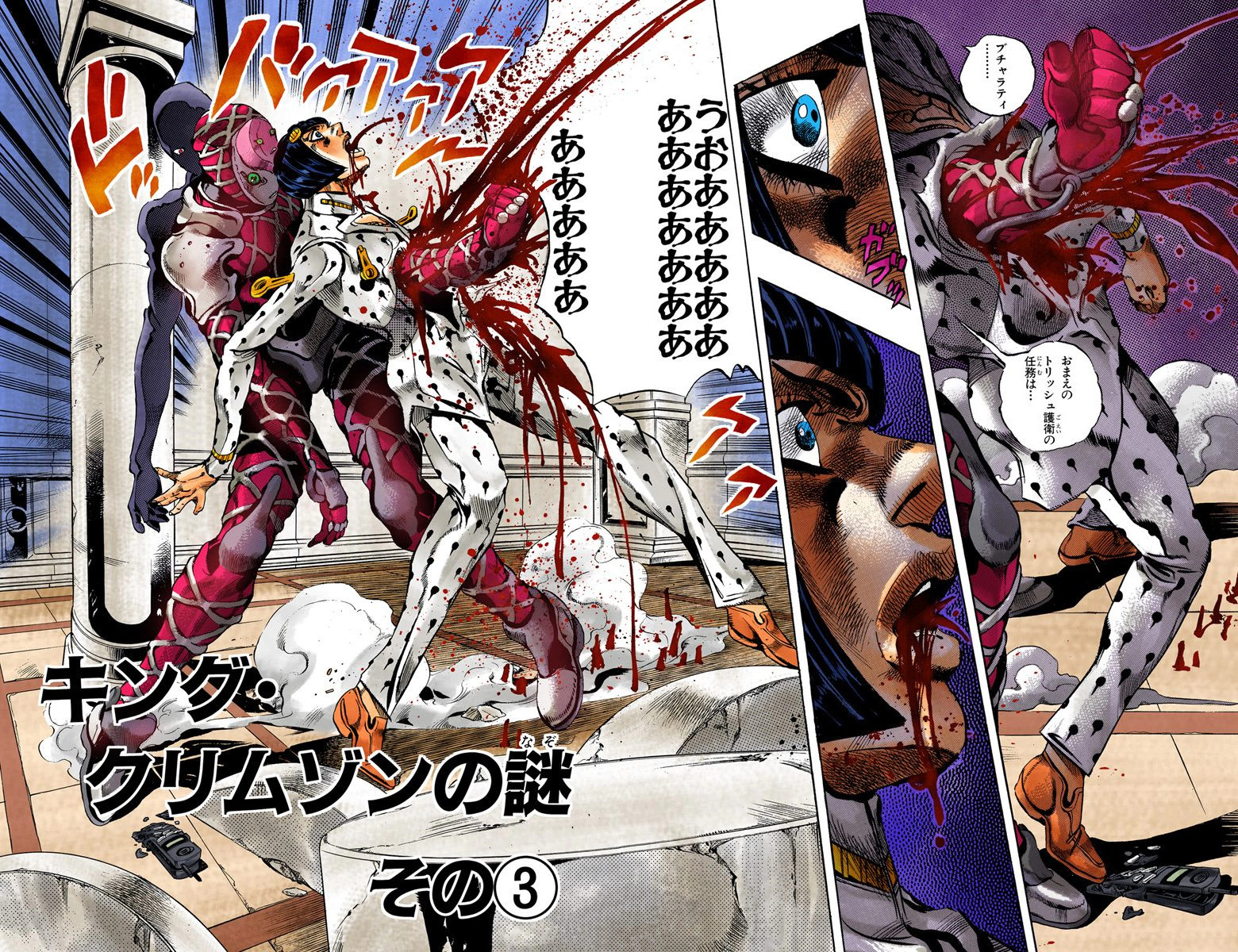 Image - Chapter 520 Cover B.jpg