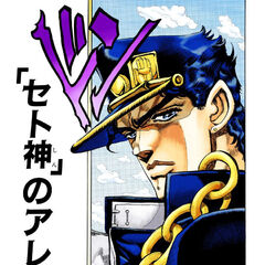 A menacing glare, Jotaro's trademark