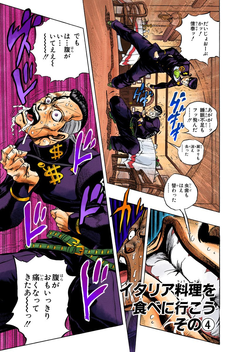 Chapter 306 Cover A