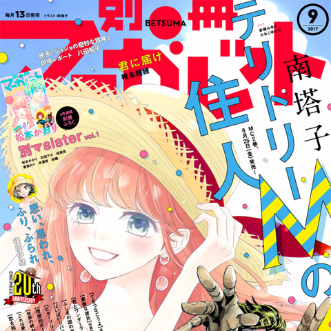 Bessatsu Margaret <i>September 2017</i> Cover