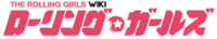 RollingGirls-Wiki-wordmark