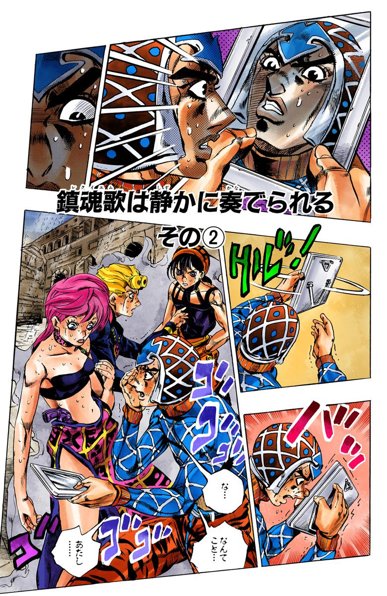 Chapter 573 Cover A