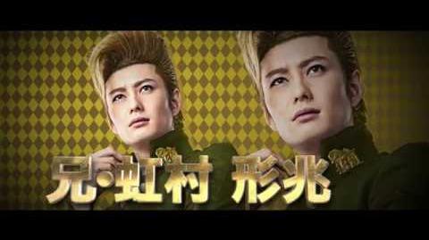 映画『ジョジョの奇妙な冒険 ダイヤモンドは砕けない 第一章』キャラクターPV(虹村兄弟編)【HD】2017年8月4日(金)公開
