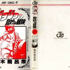 The cover of Volume 28 without the dust jacket