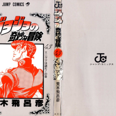 The cover of Volume 43 without the dust jacket