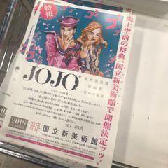 Fliers from Jump Festa 2018