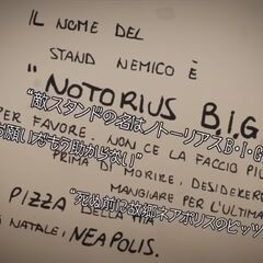 The writing done by the Stand controlling Giorno's arm. <small>(Original with Japanese subtitles)</small>
