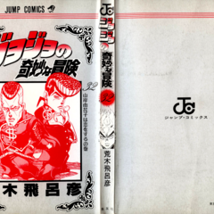 The cover of Volume 32 without the dust jacket