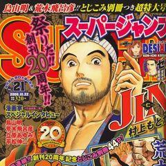 Super Jump No. 21, 2008