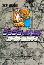 BunkoSDC vol10