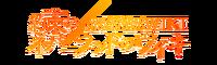 Yakusokunoneverland-Wiki-wordmark