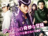 JoJo's Bizarre Adventure: Diamond is Unbreakable - Chapter 1 (film)