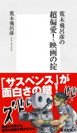 Hirohiko Araki's Super-Favorites! Rules of Movies