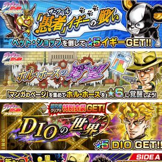 Stardust Crusaders Events