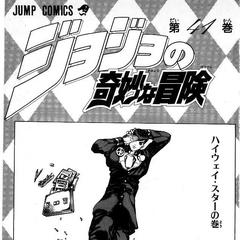 The illustration found in Volume 41