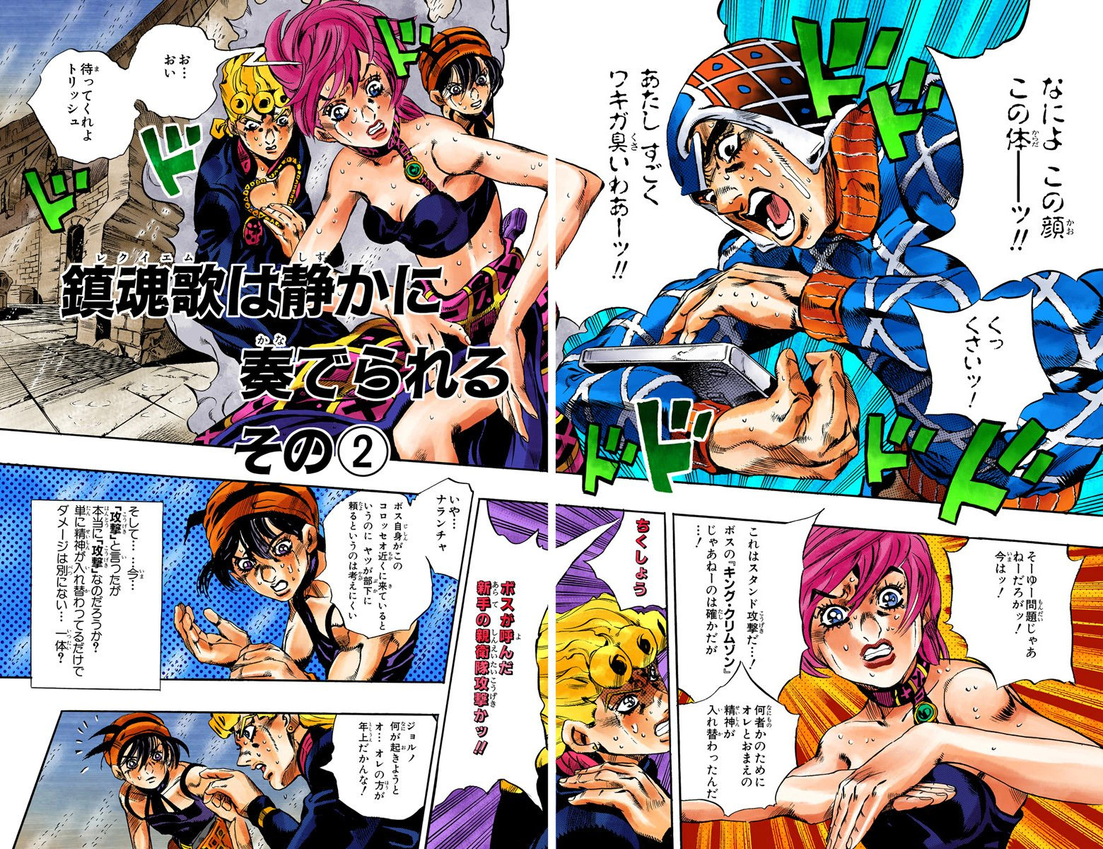 Chapter 573 Cover B