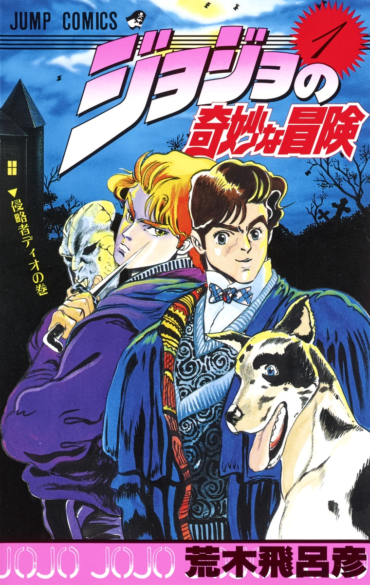 Phantom Blood | JoJo's Bizarre Encyclopedia | FANDOM powered by Wikia