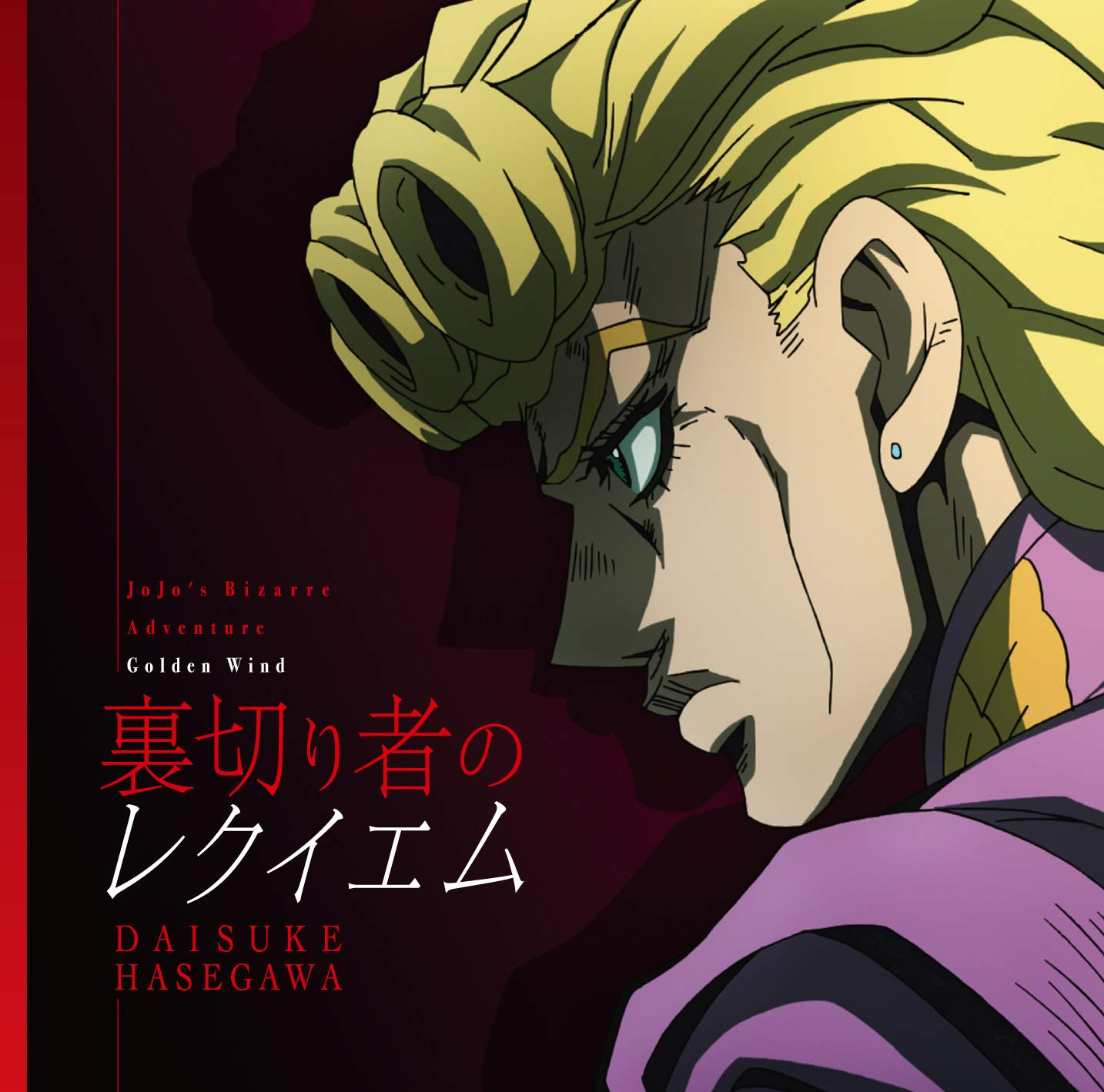 Uragirimono no Requiem | JoJo's Bizarre Encyclopedia