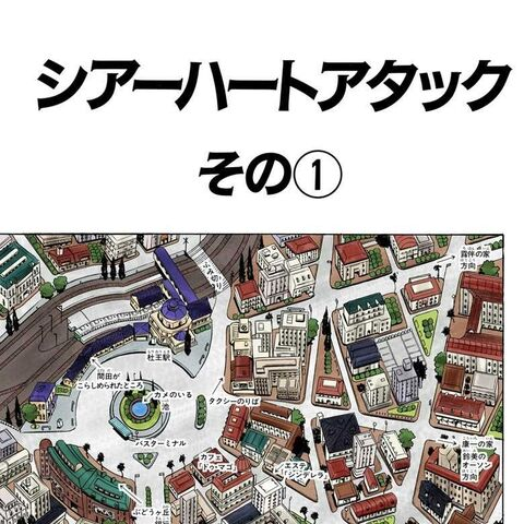 Detailed map of the center of Morioh, cover page of <a href=