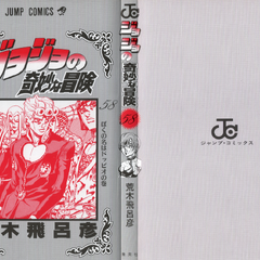The cover of Volume 58 without the dust jacket