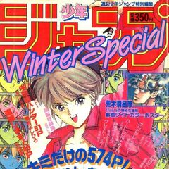 Q1 1989, Weekly Shonen Jump Winter Special Issue