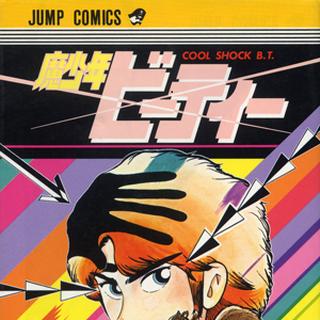 Tankōbon Cover (Reprint)