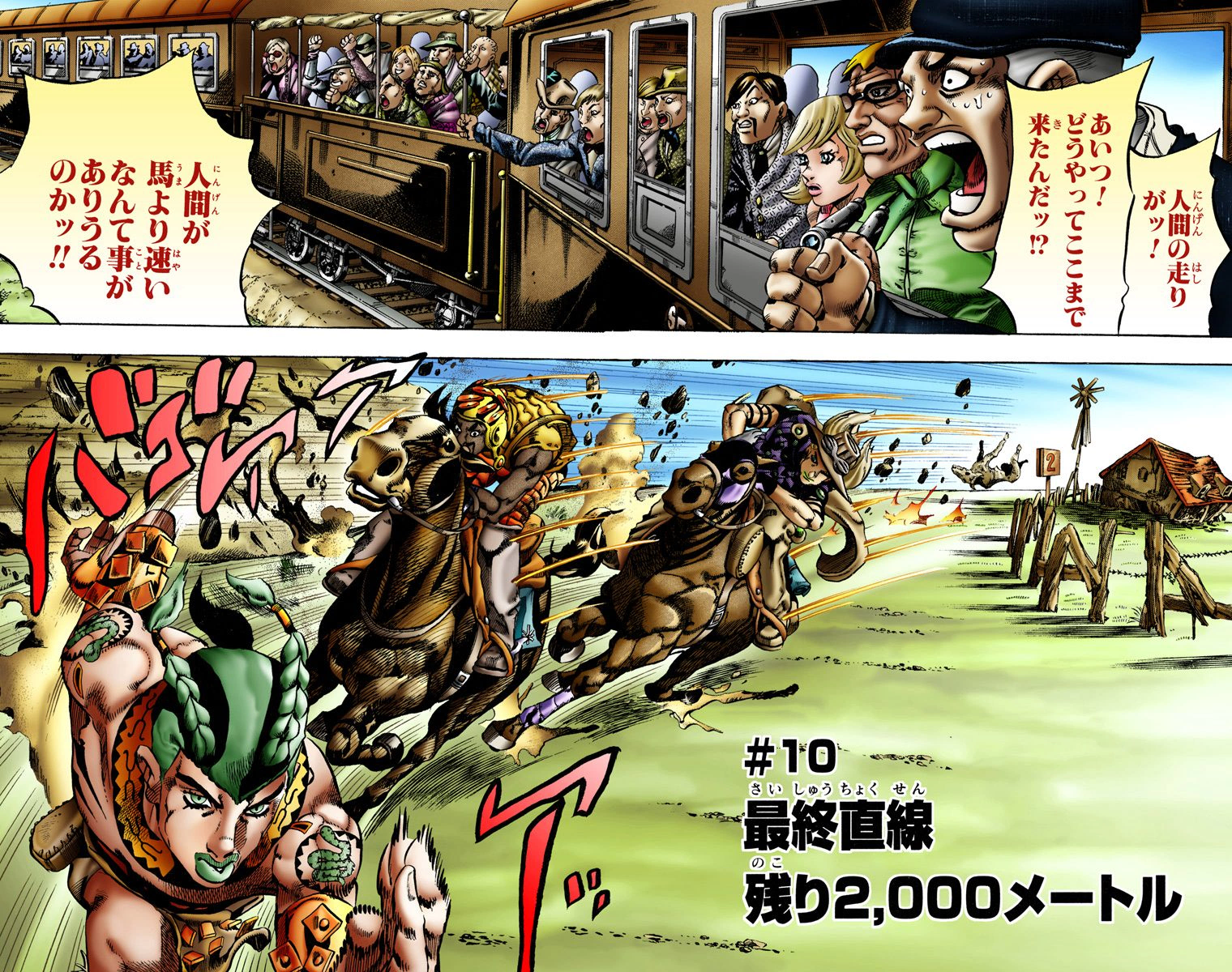 SBR Chapter 10 Cover B